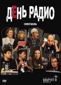 Den radio - movie with Nonna Grishayeva.