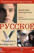 Russkoe is the best movie in Olga Arntgolts filmography.