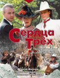 Serdtsa tryoh (mini-serial) is the best movie in Alyona Khmelnitskaya filmography.