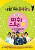 Fisshu sutori is the best movie in Nao Omori filmography.