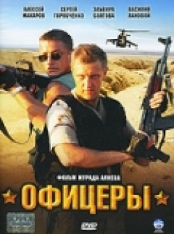 Ofitseryi (serial) is the best movie in Aleksei Maklakov filmography.