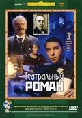 Teatralnyiy roman - movie with Valentin Smirnitsky.