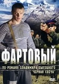 Fartovyiy is the best movie in Yekaterina Vulichenko filmography.