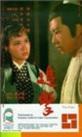 Zhui ji is the best movie in Chia-hsiang Wu filmography.