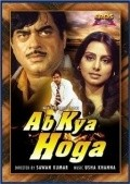 Ab Kya Hoga - movie with Shatrughan Sinha.