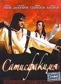 Satisfaktsiya is the best movie in Elena Ksenofontova filmography.