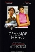 Sedmoe nebo - movie with Maxim Drozd.