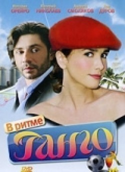 V ritme tango (serial) is the best movie in Aleksandr Fisenko filmography.