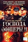 Gospoda ofitseryi 2 - movie with Oleg Shtefanko.