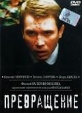 Prevraschenie is the best movie in Igor Kvasha filmography.
