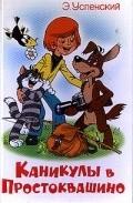 Kanikulyi v Prostokvashino is the best movie in Valentina Talyzina filmography.
