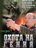 Ohota na geniya - movie with Aristarkh Livanov.