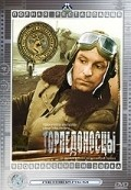 Torpedonostsyi is the best movie in Stanislav Sadalsky filmography.