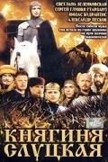 Anastasiya Slutskaya is the best movie in Svetlana Zelenkovskaya filmography.