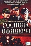 Gospoda ofitseryi - movie with Oleg Chernov.