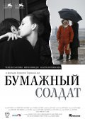 Bumajnyiy soldat is the best movie in Aleksandr Glebov filmography.