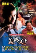 Long wei fu zi - movie with Sammo Hung.