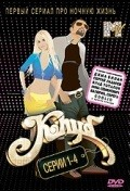 Klub  (serial 2006-2009) is the best movie in Nikolay Kozak filmography.