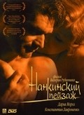 Nankinskiy peyzaj film from Valeri Rubinchik filmography.