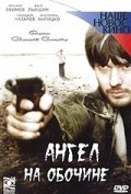 Angel na obochine is the best movie in Anatoli Gushchin filmography.