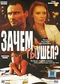 Zachem tyi ushel? - movie with Aleksandr Goloborodko.