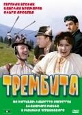 Trembita is the best movie in Olga Aroseva filmography.