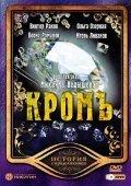 Kromy is the best movie in Svetlana Kamyinina filmography.