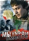 Myi umrem vmeste is the best movie in Sergey Jarkov filmography.