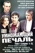 Umnojayuschiy pechal (serial) - movie with Stanislav Lyubshin.