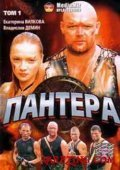 Pantera - movie with Olga Fadeyeva.