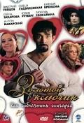 Zolotoy klyuchik is the best movie in Linda Nigmatulina filmography.