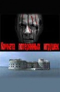 Komnata poteryannyih igrushek - movie with Vladimir Zajtsev.