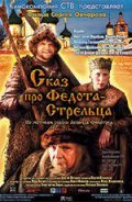 Skaz pro Fedota-Streltsa is the best movie in Olga Volkova filmography.