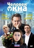 Chelovek u okna is the best movie in Vitaly Kovalenko filmography.