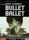 Bullet Ballet film from Shinya Tsukamoto filmography.