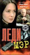 Ledi Mer is the best movie in Boris Georgiyevsky filmography.