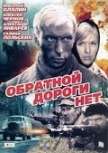 Obratnoy dorogi net - movie with Igor Yasulovich.