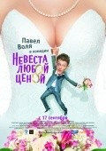 Nevesta lyuboy tsenoy is the best movie in Sergej Larin filmography.