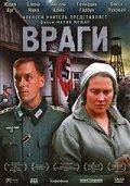 Vragi is the best movie in Denis Tarasenko filmography.