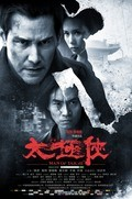 Man of Tai Chi film from Keanu Reeves filmography.