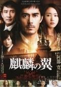 Kirin no tsubasa: Gekijouban Shinzanmono is the best movie in Takahiro Miura filmography.