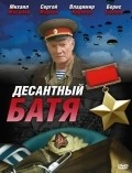 Desantnyiy Batya (serial) - movie with Sergej Larin.