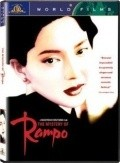 Rampo is the best movie in Ittoku Kishibe filmography.