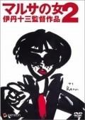 Marusa no onna 2 is the best movie in Masahiko Tsugawa filmography.