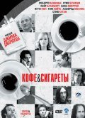 Coffee and Cigarettes film from Jim Jarmusch filmography.