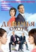 Devichya ohota is the best movie in Oleg Maslennikov-Voytov filmography.