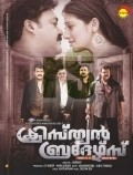 Christian Brothers is the best movie in Biju Menon filmography.