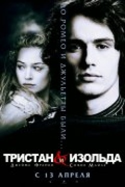 Tristan + Isolde - movie with James Franco.