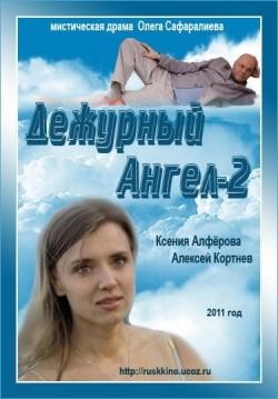 Dejurnyiy angel 2 (serial) is the best movie in Evgeny Koryakovsky filmography.