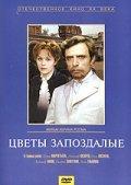 Tsvetyi zapozdalyie is the best movie in Inna Ulyanova filmography.